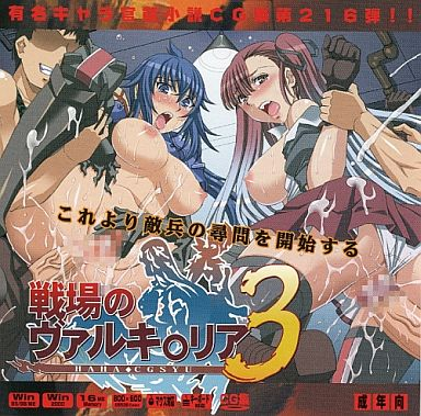 Doujin CG collection (CD soft) - Valkyria Chronicles