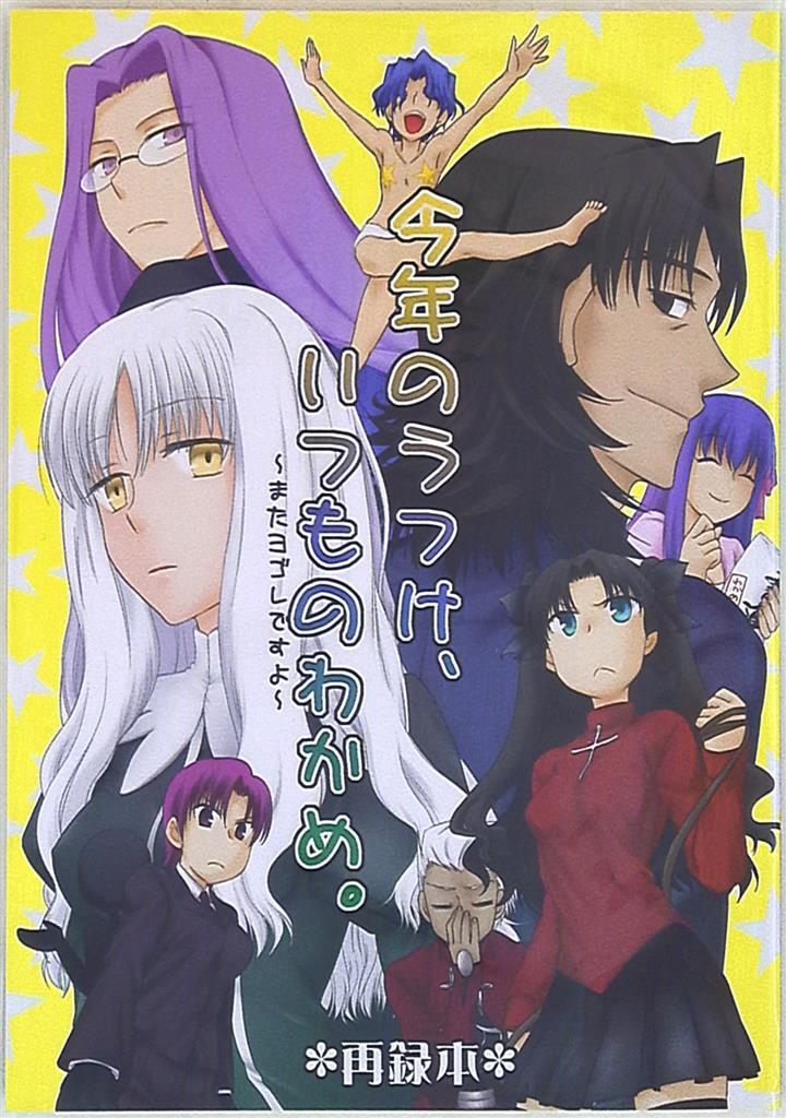 Doujinshi - Fate/stay night / All Characters (Fate Series) (今年のうつけ、いつものわかめ。) / Notari