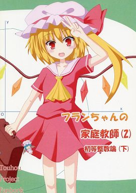 Doujinshi - Touhou Project / Flandre Scarlet (フランちゃんの家庭教師 (2) 初等整数論 (下)) / 過多翼の天使