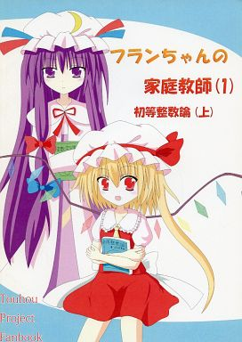 Doujinshi - Touhou Project / Flandre Scarlet (フランちゃんの家庭教師 (1) 初等整数論 (上)) / 過多翼の天使