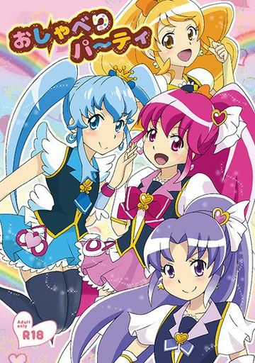 [Adult] Doujinshi - HappinessCharge Precure! / All Characters (Pretty Cure) (おしゃべりパーティ) / Nekomanma