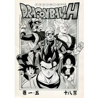 [Adult] Doujinshi - Dragon Ball (DRAGONBALL H 巻一・五) / Rehabilitation