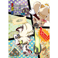Doujinshi - Illustration book - Fighting game Character Packing vol.3 / ふりかえればねこがいる (huri-neko)