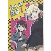 Doujinshi - Strike Witches / Erica & Trude (侵入者警報!) / Agahari出張軍