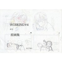 Doujinshi - Illustration book - WORKING! (WORKING!#4から原画集) / セピア電力