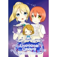 Doujinshi - Novel - Anthology - Love Live / Eri & Maki & Rin & Hanayo (凛のかよちんに触らないで) / 紅緋andしまりす。