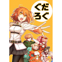 Doujinshi - Fate/Grand Order / All Characters & Gudako (ぐだろぐ) / Suzuki-ke