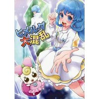 Doujinshi - Novel - HappinessCharge Precure! / Shirayuki Hime (ヒメルダ大混乱) / JET STYLE