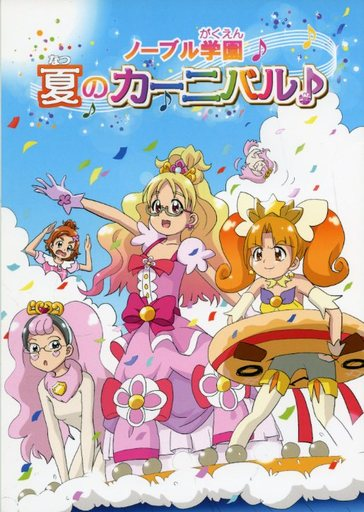 Doujinshi - Go! Princess PreCure / All Characters (Pretty Cure) (ノーブル学園♪夏のカーニバル♪) / TOMMY