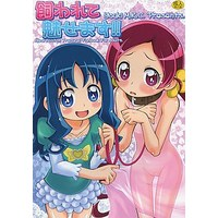 [Adult] Doujinshi - HeartCatch PreCure! (飼われて魅せます!!) / YOUKI M.K.C.