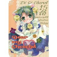 Doujinshi - Illustration book - Anthology - DiGiCharat (Dear my chocolat) / さやけし露店