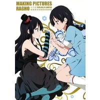 Doujinshi - Illustration book - K-ON! / Mio Akiyama (MAKING PICTURES RAGHO) / Ragho