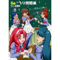 Doujinshi - Go! Princess PreCure / All Characters (Pretty Cure) (GO!プリ問題集)