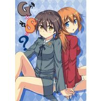 Doujinshi - Strike Witches / Trude & Shirley (G×S=?) / ご飯とみそ汁