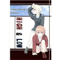 Doujinshi - Strike Witches / Erica & Shirley (【コピー誌】HIGH&LOW) / perap
