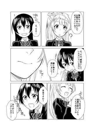 Doujinshi - Love Live / Kotori & Umi (ONLY FOR YOU) / るり色直販