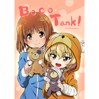 Doujinshi - Illustration book - GIRLS-und-PANZER (BocoTank!) / しまりすびんた