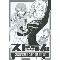 Doujinshi - Strike Witches / Erica & Trude (ストらん 2009年12月特別号) / 12-jigen