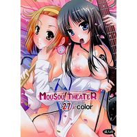 [Adult] Doujinshi - K-ON! / Ritsu & Mio (MOUSOU THEATER 27 -color) / Studio BIG-X