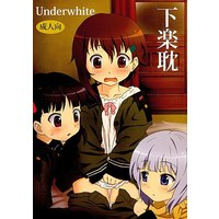 [Adult] Doujinshi - So Ra No Wo To (下楽耽) / Under white