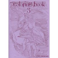 Doujinshi - Illustration book - Coloring Book 3 / 仮設住居1