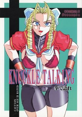 [Adult] Doujinshi - Street Fighter / Kanzuki Karin (KNUCKLE TALKING 拳で語れ) / テキサス?