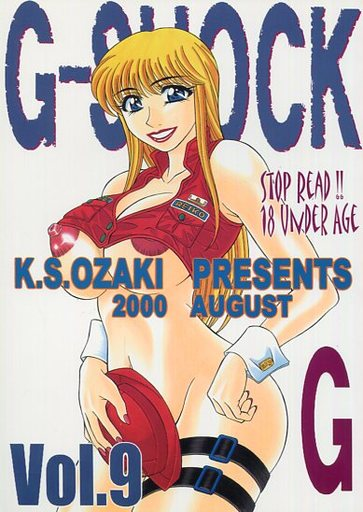 [Adult] Doujinshi - G-SHOCK Vol.9 / K.S.尾崎 (K.S. Ozaki)