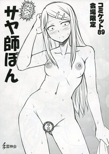[Adult] Doujinshi - Illustration book - True Love Story / Endou Saya (突発サヤ師ぼん) / Raijinkai