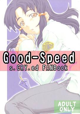 [Adult] Doujinshi (Good-speed) / さくら工房