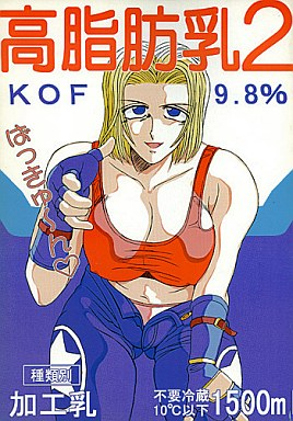 [Adult] Doujinshi - THE KING OF FIGHTERS (高脂肪乳2 KOF9.8%) / テキサスゥ
