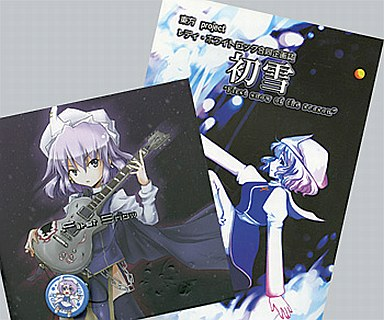 Doujinshi - Touhou Project (【セット】初雪 First snow of the season+CD+缶バッチ) / レイゾウコ