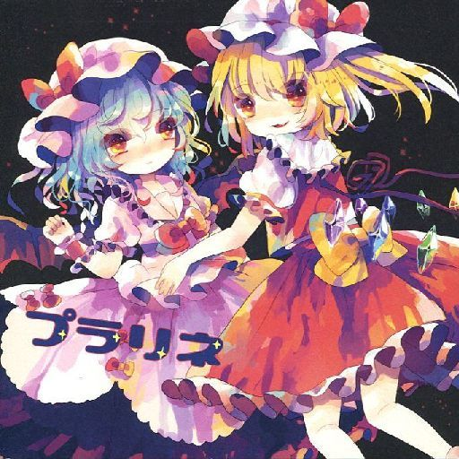 Doujinshi - Illustration book - Touhou Project / Flandre & Remilia (プラリネ) / まっしゅるーむ