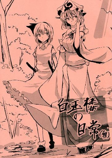 Doujinshi - Illustration book - Touhou Project / Yuyuko & Youmu (白玉楼の日常(朝)) / Flypaper