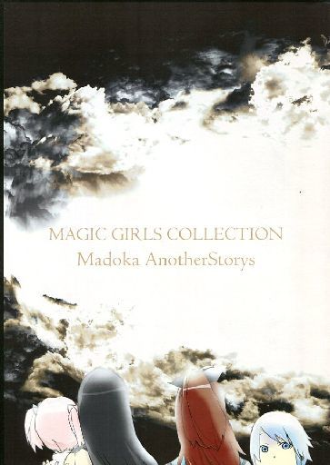 Doujinshi - MadoMagi (MAGIC GIRLS COLLECTION Madoka AnotherStorys) / カピコル