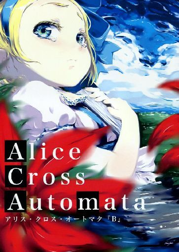 Doujinshi - Touhou Project / Alice Margatroid (Alice Cross Automata アリス・クロス・オートマタ 『B』) / にんじん弁当
