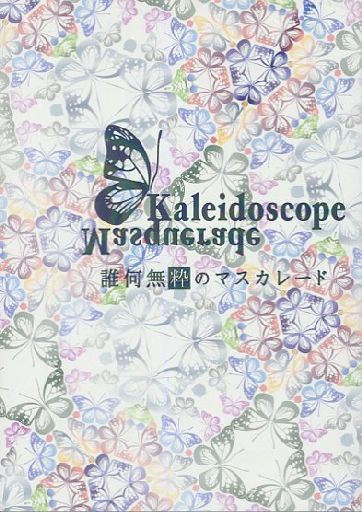 Doujinshi - Novel - Anthology - Steins;Gate (Kaleidoscope Masquerade 誰何無粋のマスカレード) / Proj.W