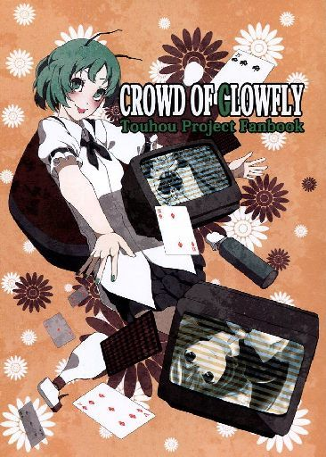 Doujinshi - Illustration book - Touhou Project (CROWD OF GLOWFLY) / 痛筐閣