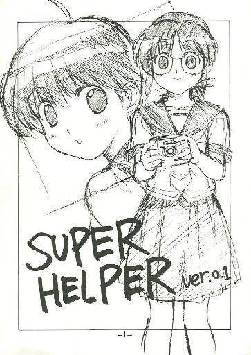 Doujinshi - True Love Story (SUPER HELPER ver.0.1) / echolocation(エコーロケーション)