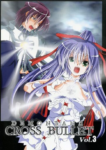 Doujinshi - Zanma Taisei Demonbane (DEMONBANE CROSS BULLET Vol.3) / The Seventh Sign