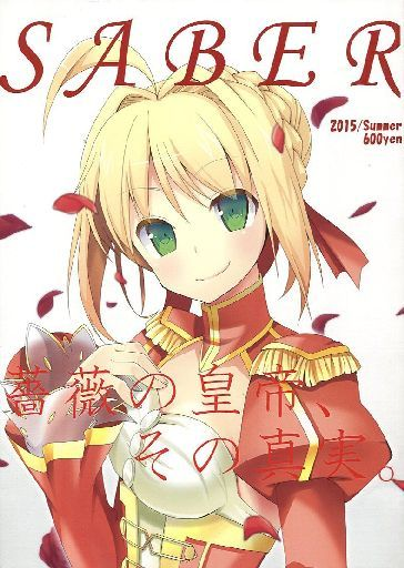 Doujinshi - Novel - Fate/EXTRA / Saber & Saber (Fate/stay night) (SABER) / 月歩出版