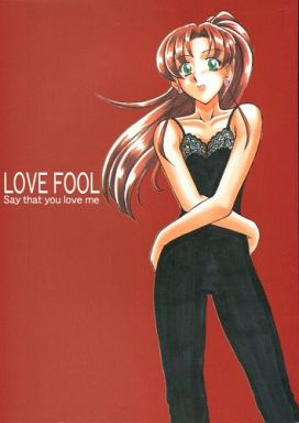 [Adult] Doujinshi - Sailor Moon / Kino Makoto (Sailor Jupiter) (LOVE FOOL) / T-press