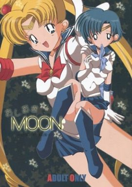 [Adult] Doujinshi - Sailor Moon / Sailor Mercury & Sailor Moon (おしおきMOON) / ぱらC