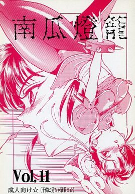[Adult] Doujinshi - Sailor Moon (南瓜燈籠 Vol.11) / Power Slide