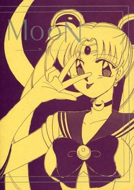 [Adult] Doujinshi - Sailor Moon / Tsukino Usagi (MOON) / たぬき書房