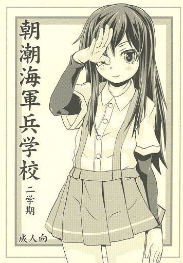 [Adult] Doujinshi - Kantai Collection / Asashio (Kan Colle) (朝潮海軍兵学校 二学期) / 昇龍亭/すたじお生/熾鸞堂