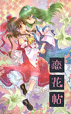 Doujinshi - Novel - Touhou Project / Sanae & Reimu (恋花帖) / Horigotatsu