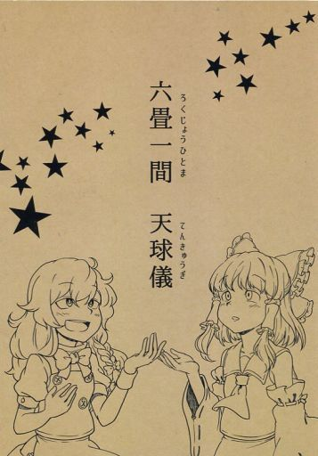 Doujinshi - Novel - Touhou Project (六畳一間 天球儀) / ほろなべ軒