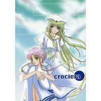 Doujinshi - Novel - ARIA (crociera) / I.B.E.(ICE BLUE EYES)