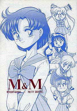 Doujinshi - Sailor Moon / Mizuno Ami (Sailor Mercury) (M&M MERCURY&MARS) / 臥龍プロジェクト
