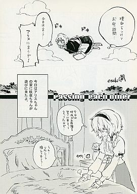 Doujinshi - Touhou Project / Alice Margatroid (Passing each other) / 小さい方がいい。/むぎじるし